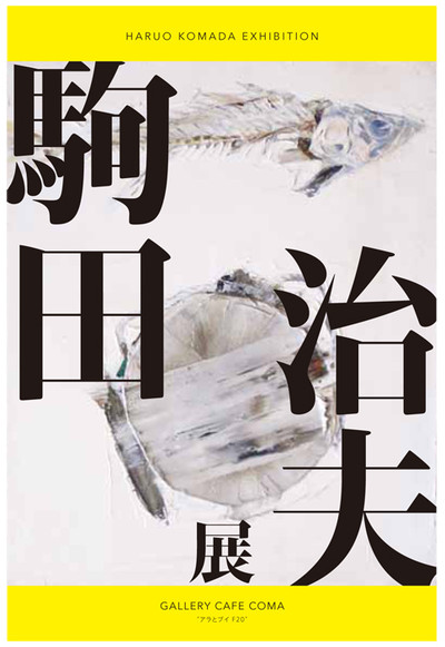 B_haruo_aratobui_2