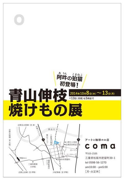 Baoyama2