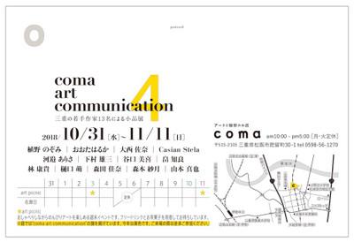 Bcomacom2